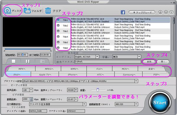 Freemake Video Converterで画質が悪い時の対処法