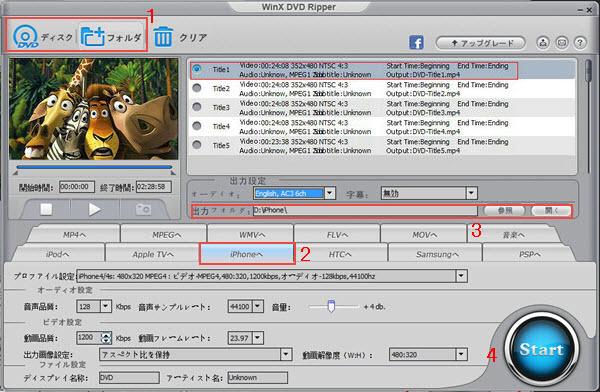 DVD iTunes取り込みフリーソフト
