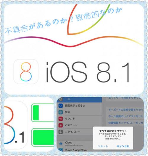 iPhone 5 iOS8.1不具合