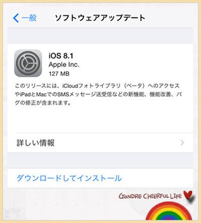 iOS8.1へアップデート