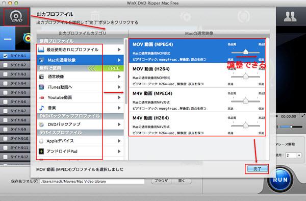 DVDコピーガードを解除