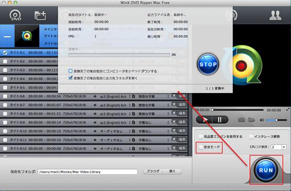 DVDをMacでコピー