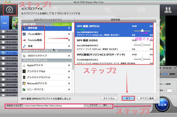 Mac DVDコピーフリーソフト