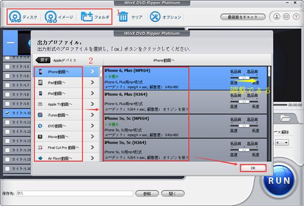高画質DVDコピー