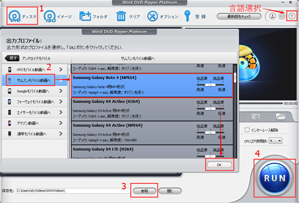 DVD動画をGalaxy Note 5で見る