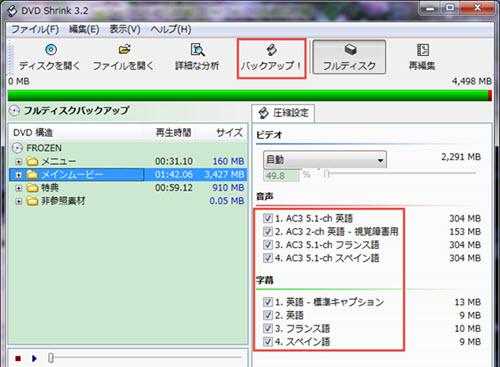 DVD Shrink でDVDコピー