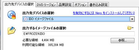 DVD Shrink 日本語版をダウンロード