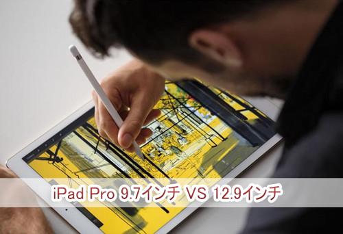 新型iPad ProとiPad Proの違い