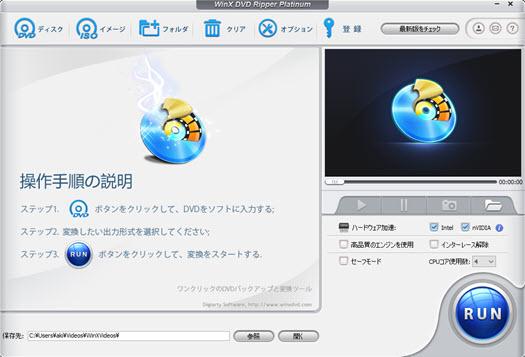 DVDリッピングソフトオススメ