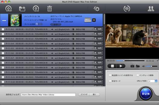 Mac DVDコピーフリーソフトオススメ