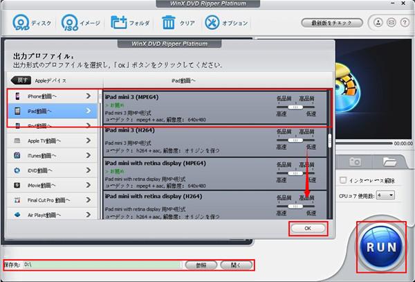 DVDをiPad mini4にリッピング
