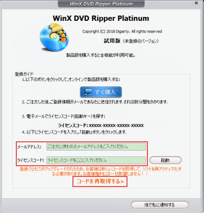 WinX DVD Ripper Platinumを安く買