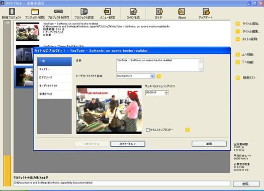 DVDライティングソフト