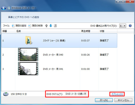 DVDオーサリングソフト無料