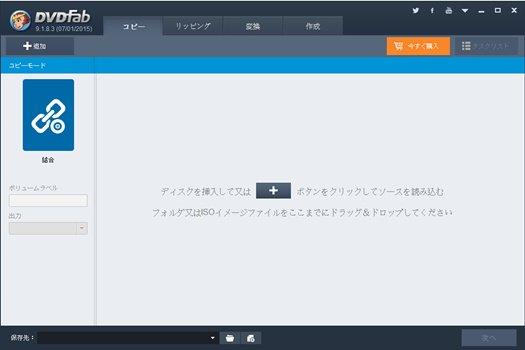 DVDFab HD Decrypterのダウンロード ... - TOPページ