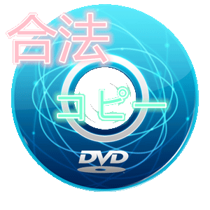 Legal dvd copy