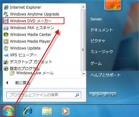 DVDメーカーでDVD焼く