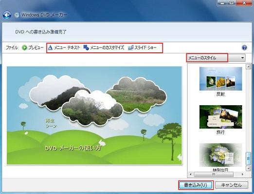 Windows DVDメーカー再生できない
