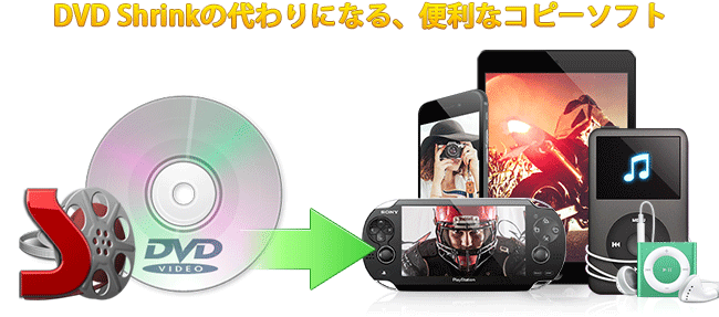 dvd shrink プロテクト 解除