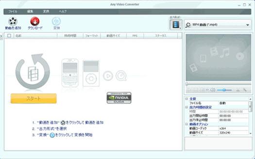 動画変換ソフト