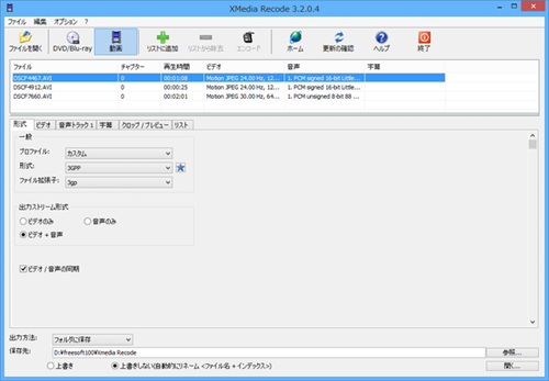 XMedia RecodeでiPad用へ変換