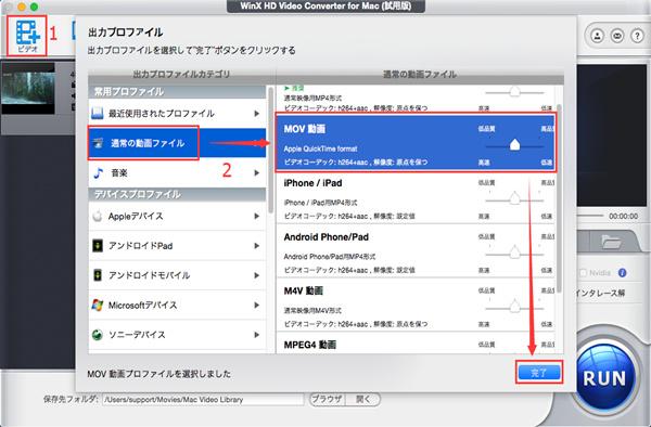 MacでMKVをMOVに変換