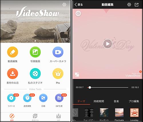 14847527c0 2019 初心者でも使いやすい動画編集無料アプリおすすめランキング ...