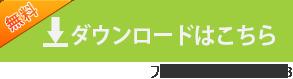 ニコ 動 ダウンロード ソフト