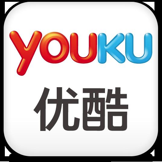 ダウンロード youku
