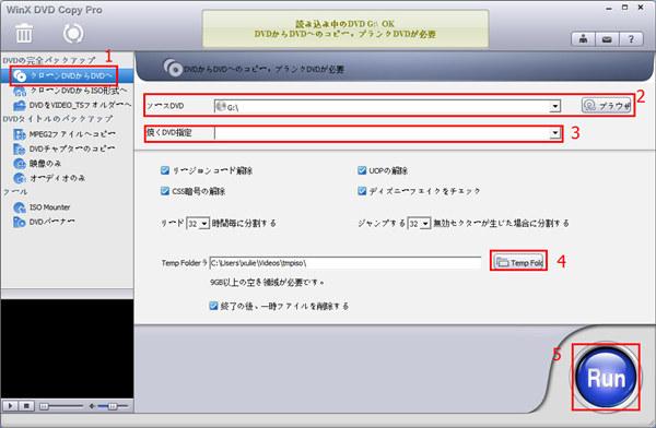 DVDライティング