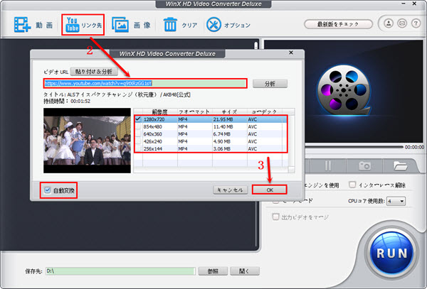 YouTube動画をMP4に変換