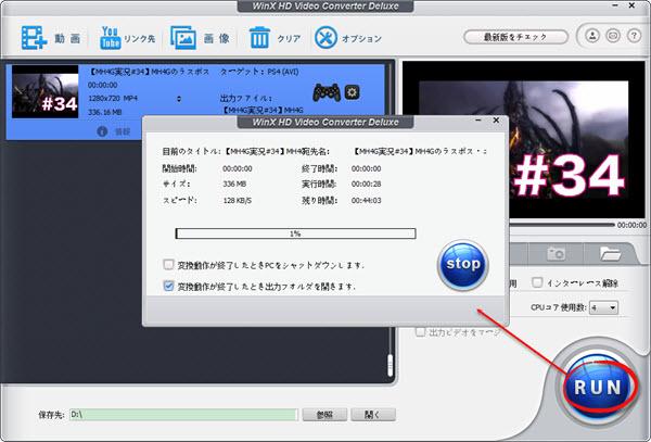 YouTubeからモンハン4Gをダウンロード