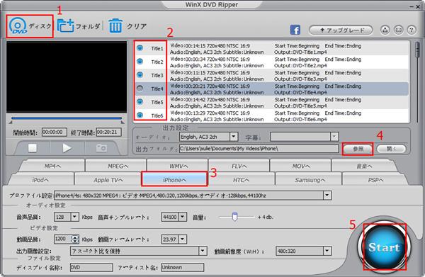 MakeMKV日本語
