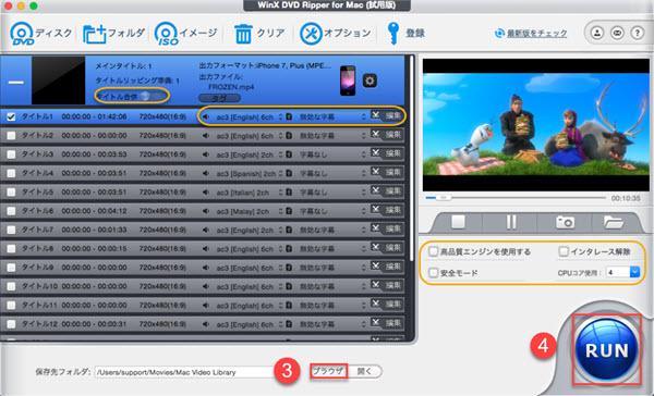 DVD コピー macOS Sierra
