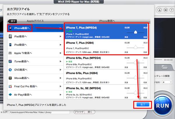 MacでDVDをiPhone6に取り込み
