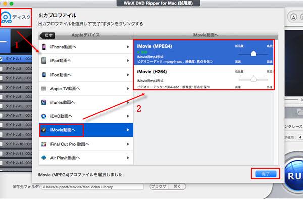 MacでDVDをiMovieに取り込み