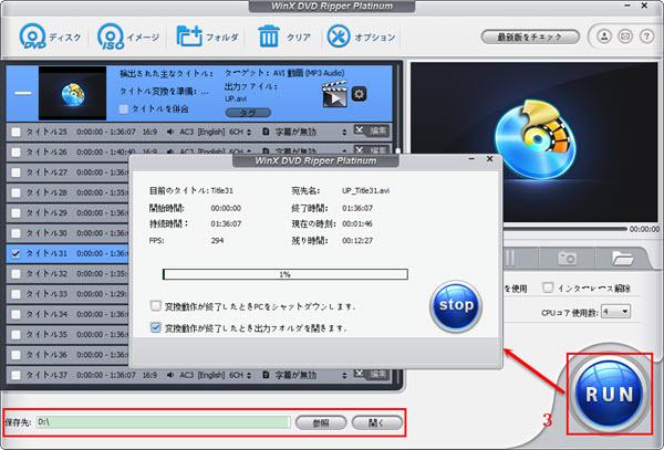 DVDをHDDに取り込み