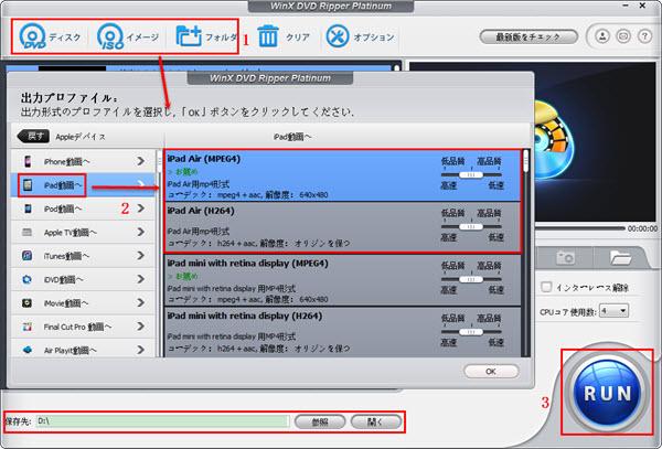 iPad Air 2に DVDを取り込み