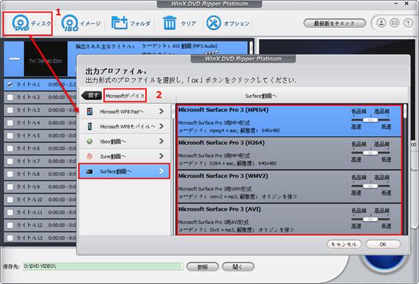 DVDをSurface Pro 3へ変換する手順