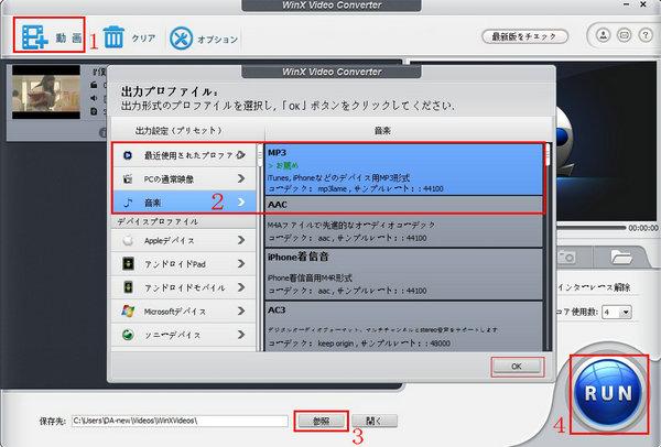 mp4 mp3 変換 ソフト フリー