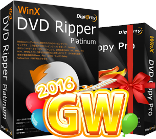 WinX DVD Ripper Platinum購入