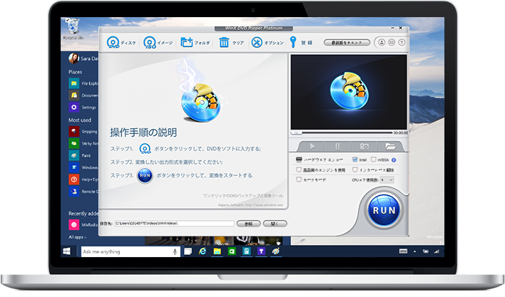 WinX DVD Ripper Platinum使い方