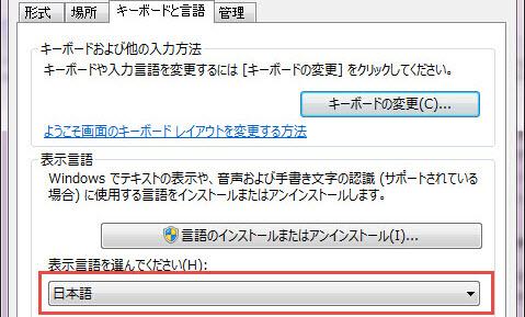 WinX DVD Ripper 文字化け対処法