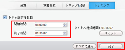WinX DVD Ripper Platinum 5分しか使えない