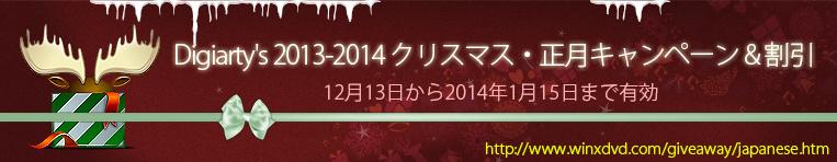 2013-2014 �N���X�}�X�E�����L�����y�[��