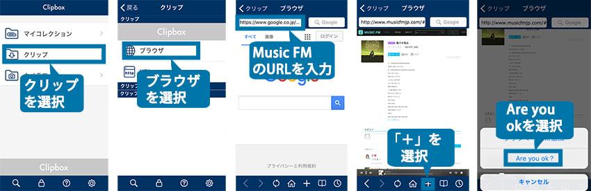 ミュージックFM オフラインで聞ける
