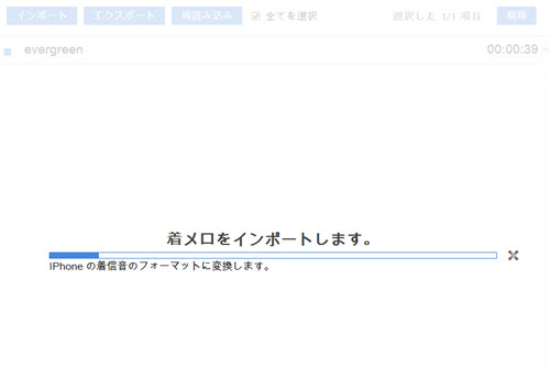 iFunboxでiPhoneデータを転送