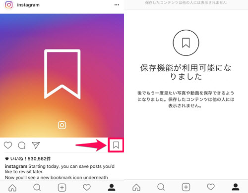 Instagram写真を保存