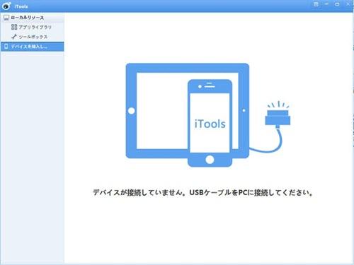 iTools日本語版をダウンロード