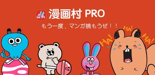 漫画村プロ